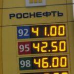 По полтиннику. Цены на автомобильное топливо набирают скорость
