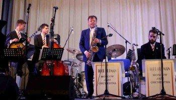 Игорь Бутман и  Московский джазовый оркестр на концерте в Корсакове.