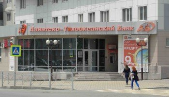 Головной офис Азиатско-Тихоокеанского банка в Южно-Сахалинске на ул. Сахалинской.